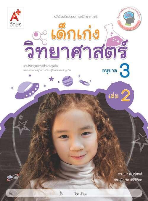 หนังสือเสริมประสบการณ์ เด็กเก่งวิทยาศาสตร์ อ.3 เล่ม 2