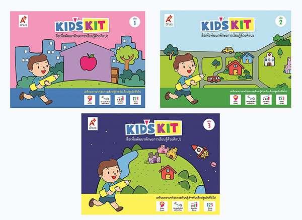 ชุด สื่อเพื่อพัฒนาทักษะการเรียนรู้ด้วยศิลปะ Kid's kit