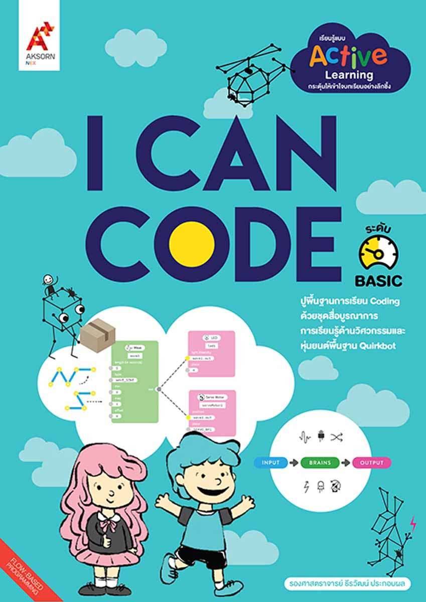 I CAN CODE ระดับ Basic