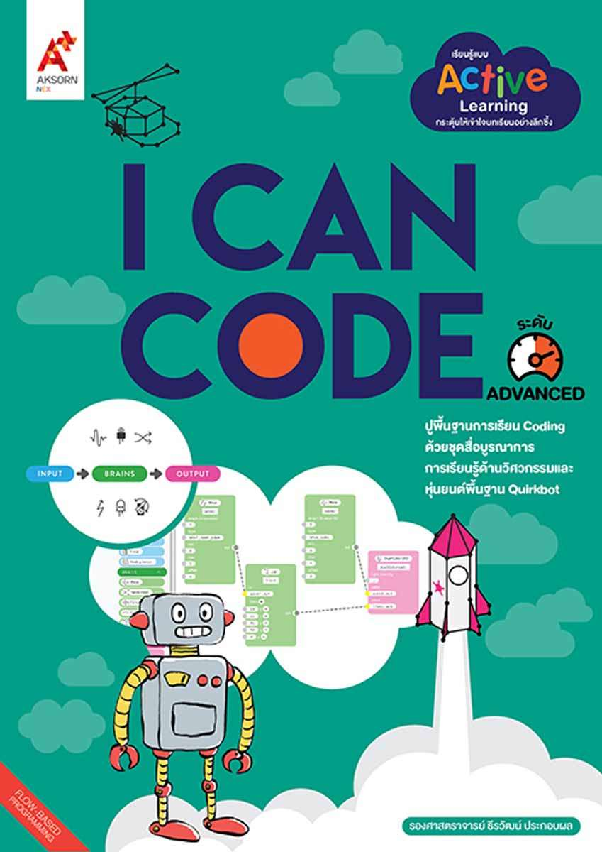 I CAN CODE ระดับ Advanced