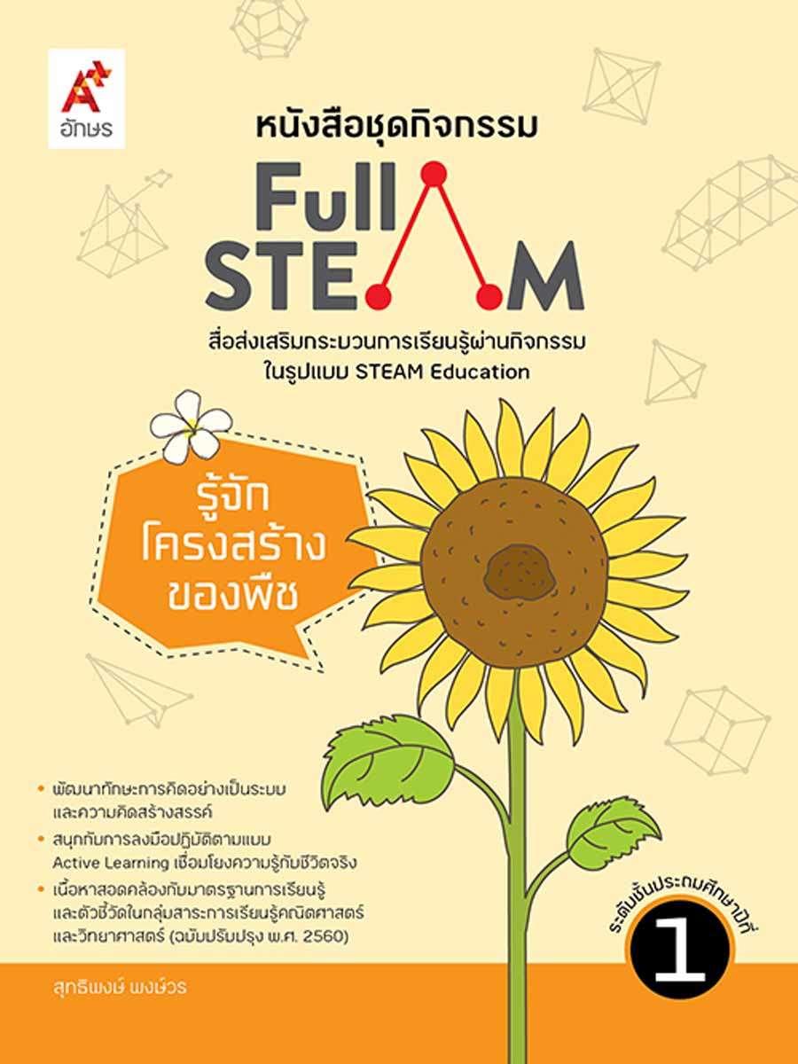แบบฝึก Full STEAM ป.1 เล่ม 4 เรื่อง รู้จักโครงสร้างของพืช
