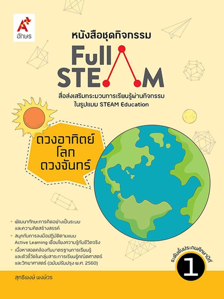 แบบฝึก Full STEAM ป.1 เล่ม 5 เรื่อง ดวงอาทิตย์ โลก ดวงจันทร์