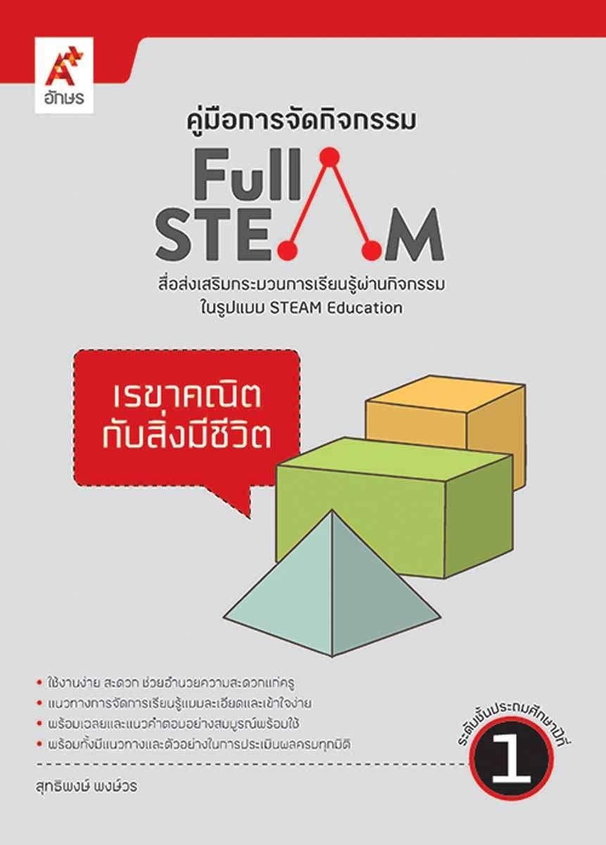 คู่มือการจัดกิจกรรม FULL STEAM ป.1 เล่ม 1