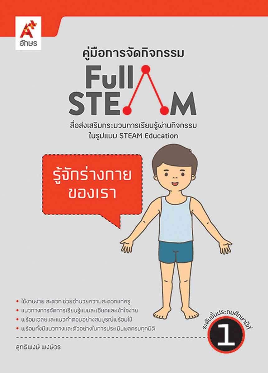 คู่มือการจัดกิจกรรม FULL STEAM ป.1 เล่ม 2