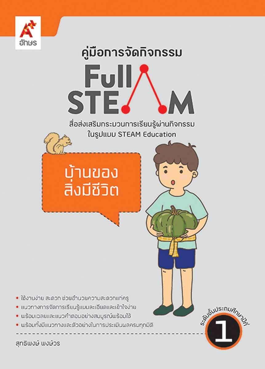 คู่มือการจัดกิจกรรม FULL STEAM ป.1 เล่ม 3