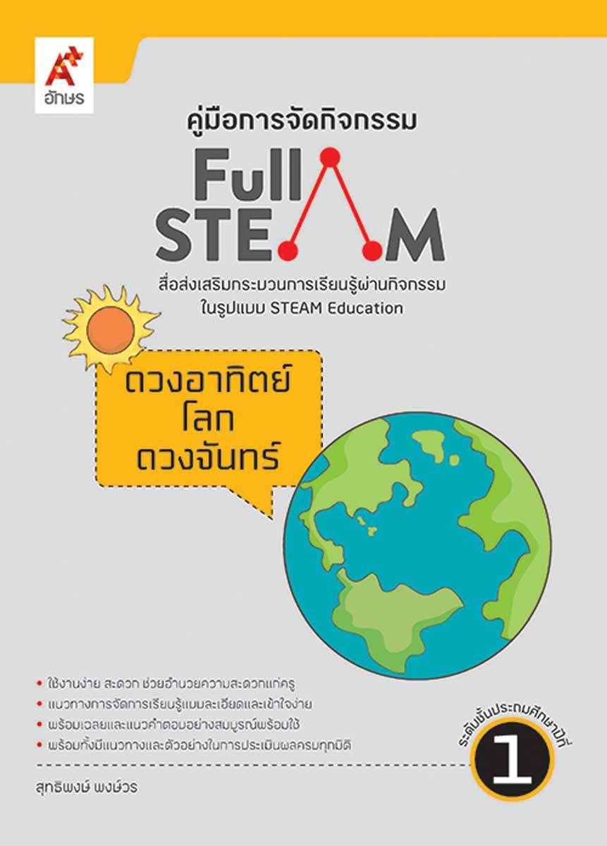 คู่มือการจัดกิจกรรม FULL STEAM ป.1 เล่ม 5