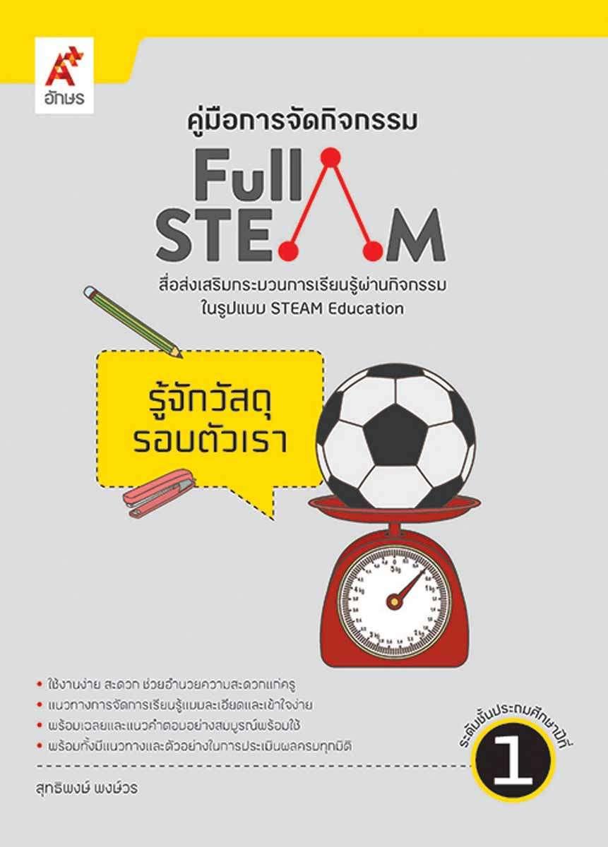คู่มือการจัดกิจกรรม FULL STEAM ป.1 เล่ม 6