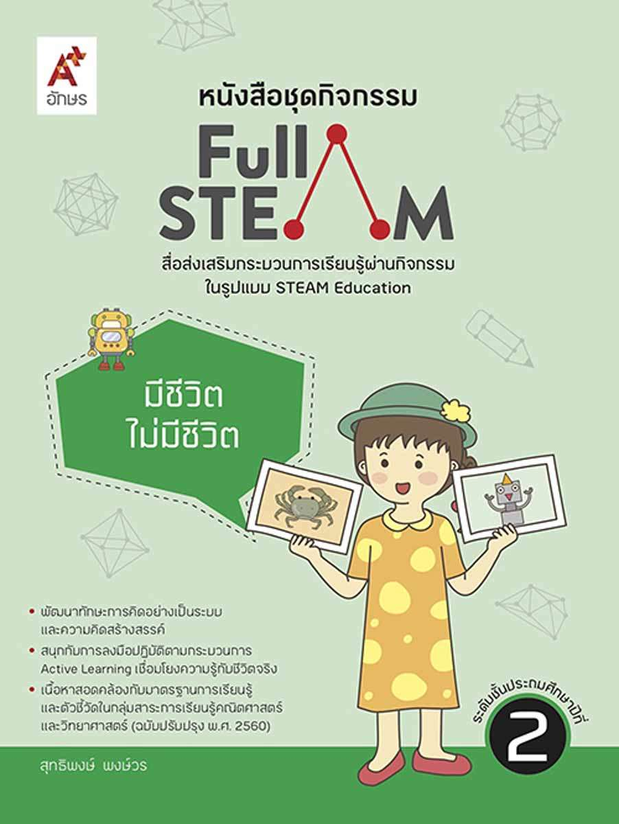 คู่มือการจัดกิจกรรม FULL STEAM ป.2 เล่ม 2