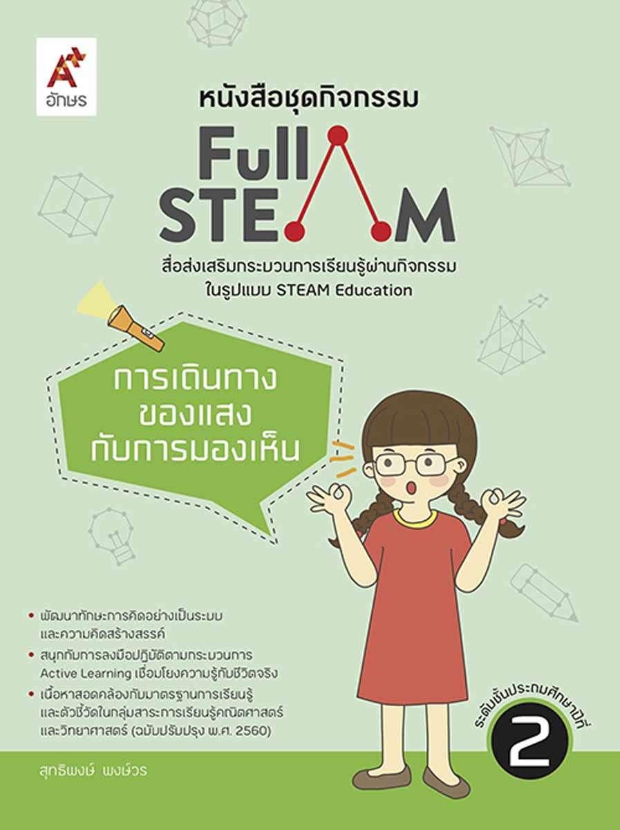 คู่มือการจัดกิจกรรม FULL STEAM ป.2 เล่ม 3