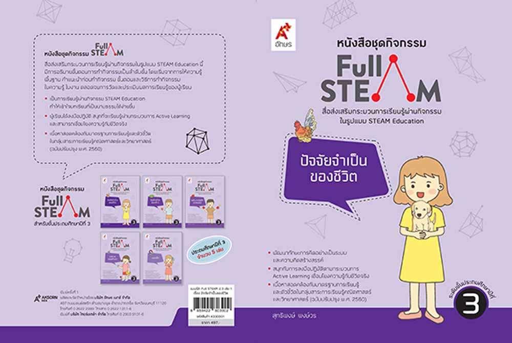 แบบฝึก FULL STEAM ป.3 เล่ม 1 ปัจจัยจำเป็นของชีวิต