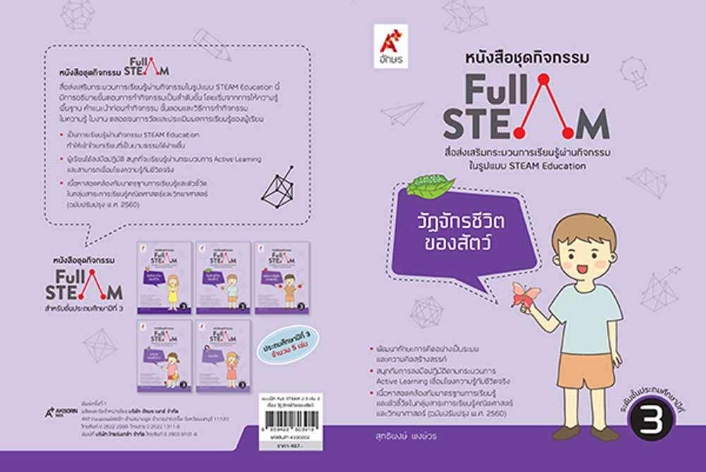 แบบฝึก FULL STEAM ป.3 เล่ม 2 วัฎจักรชีวิตของสัตว์