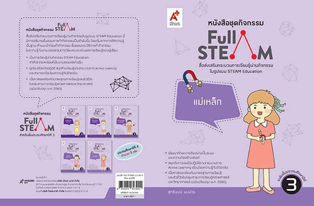 แบบฝึก FULL STEAM ป.3 เล่ม 5 แม่เหล็ก