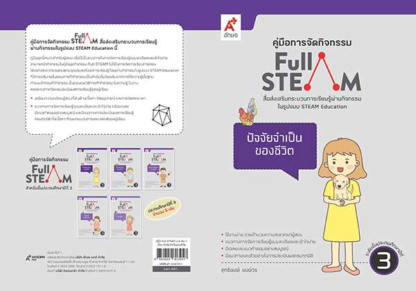 คู่มือการจัดกิจกรรม FULL STEAM ป.3 เล่ม 1
