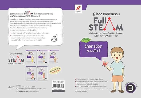 คู่มือการจัดกิจกรรม FULL STEAM ป.3 เล่ม 2