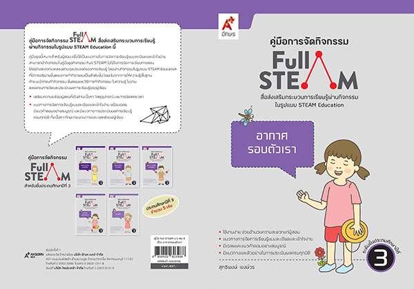 คู่มือการจัดกิจกรรม FULL STEAM ป.3 เล่ม 4
