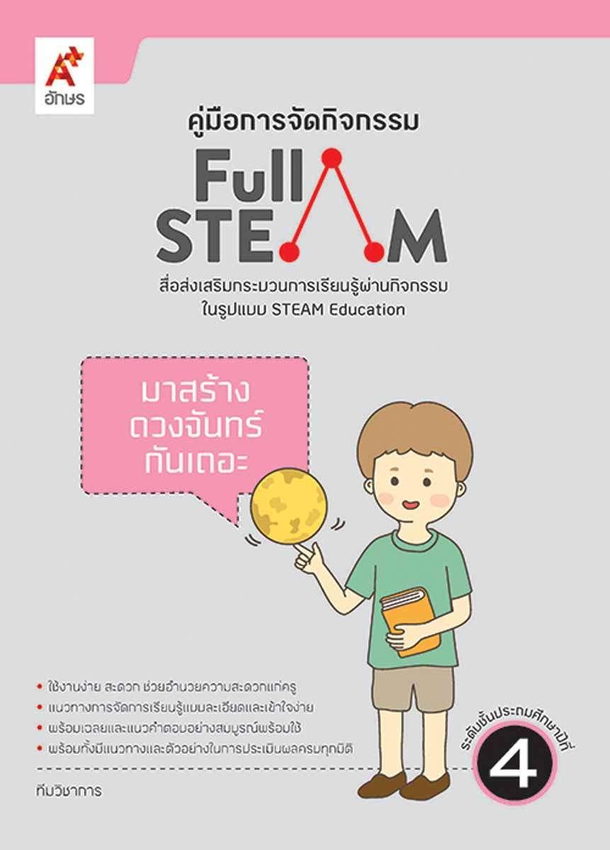 คู่มือการจัดกิจกรรมสื่อ FULL STEAM ป.4 เล่ม 4