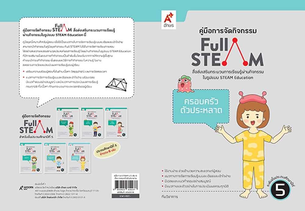แบบฝึกสื่อ FULL STEAM ป.5 เล่ม 6 ครอบครัวตัวประหลาด