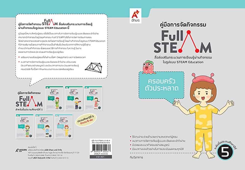 คู่มือการจัดกิจกรรมสื่อ FULL STEAM ป.5 เล่ม 6