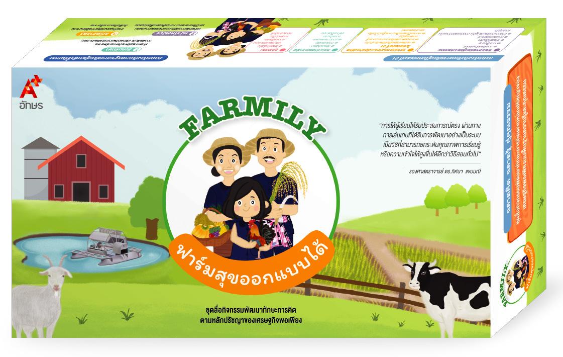 FARMILY ฟาร์มสุขออกแบบได้  ชุดสื่อกิจกรรมพัฒนาทักษะการคิดตามหลักปรัชญาของเศรษฐกิจพอเพียง