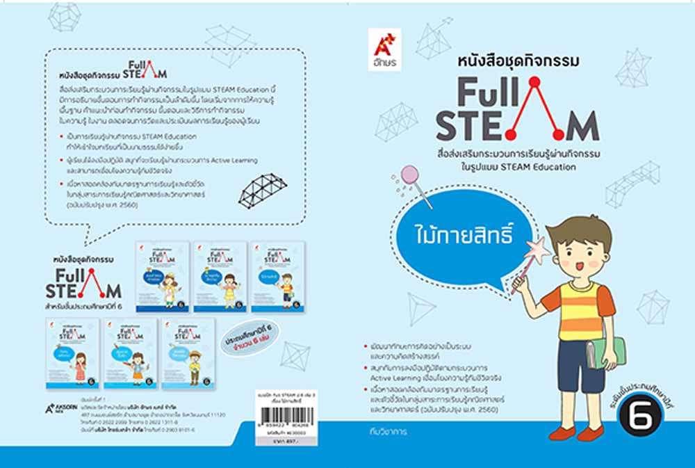 แบบฝึกสื่อ FULL STEAM ป.6 เล่ม 3 ไม้กายสิทธิ์