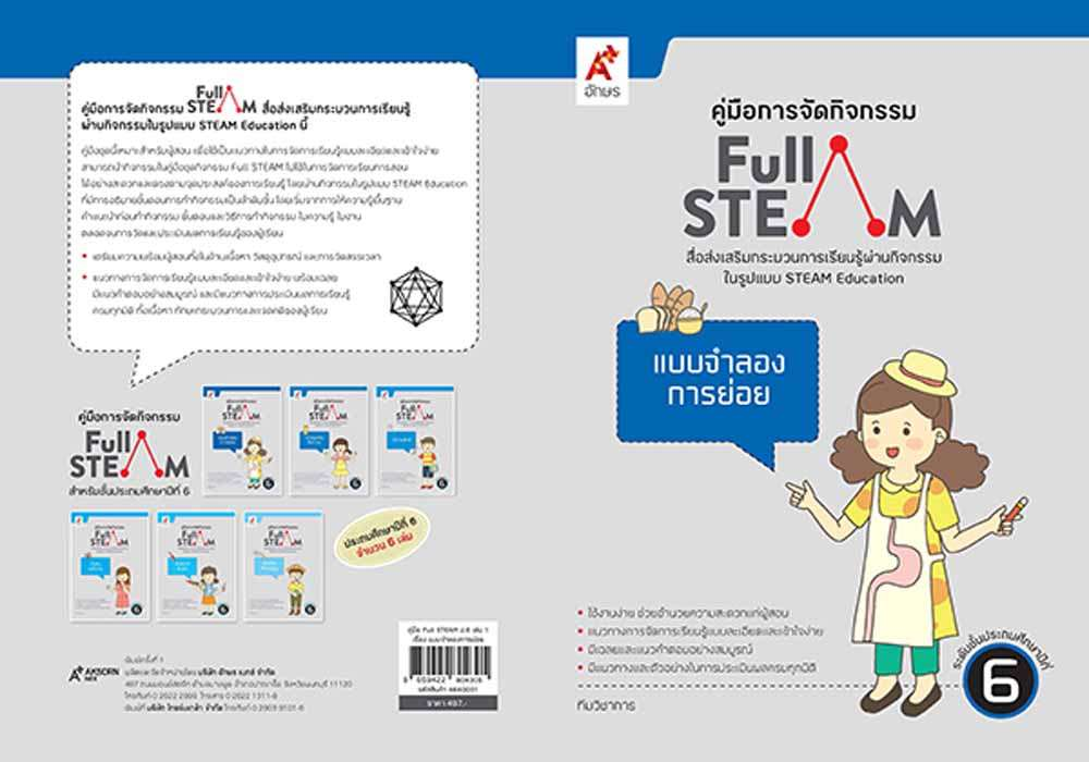 คู่มือการจัดกิจกรรมสื่อ FULL STEAM ป.6 เล่ม 1
