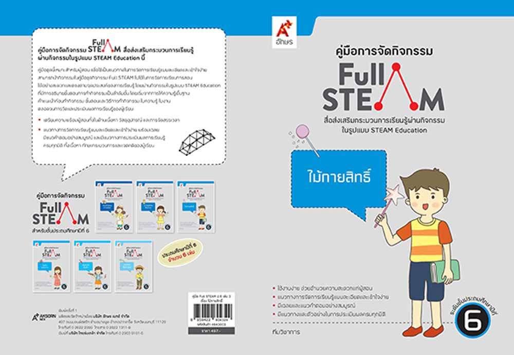 คู่มือการจัดกิจกรรมสื่อ FULL STEAM ป.6 เล่ม 3