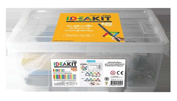 IDEA KIT 630 pcs+ ชุดโครงสร้างพื้นฐานบูรณาการความคิดสร้างสรรค์