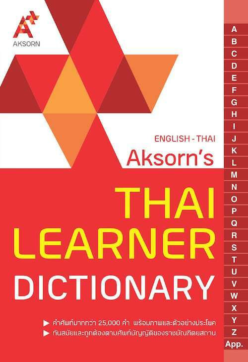 THAI LEARNER DICTIONARY