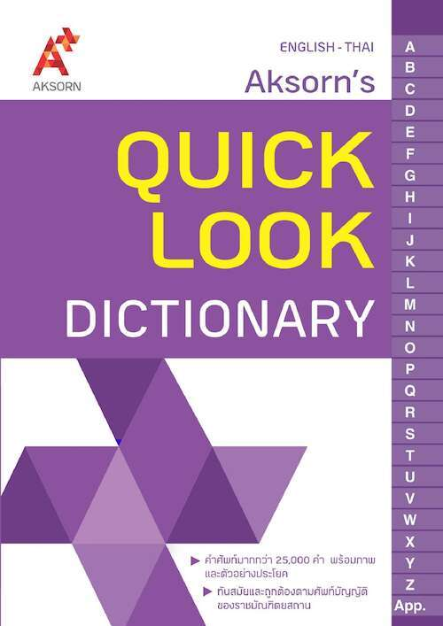 QUICK LOOK DICTIONARY