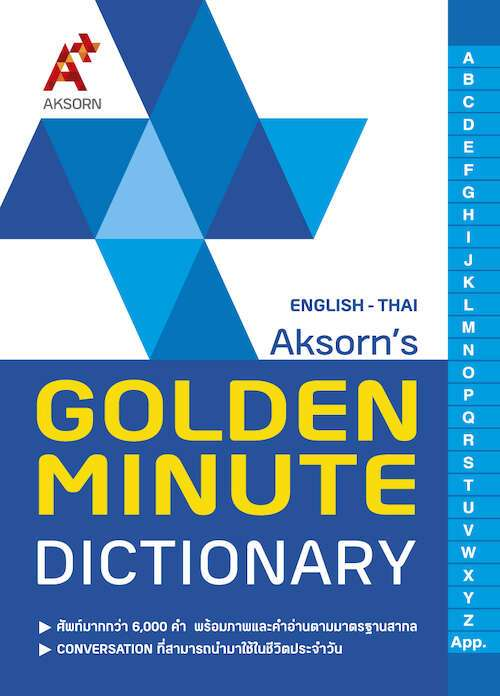 GOLDEN MINUTE DICTIONARY