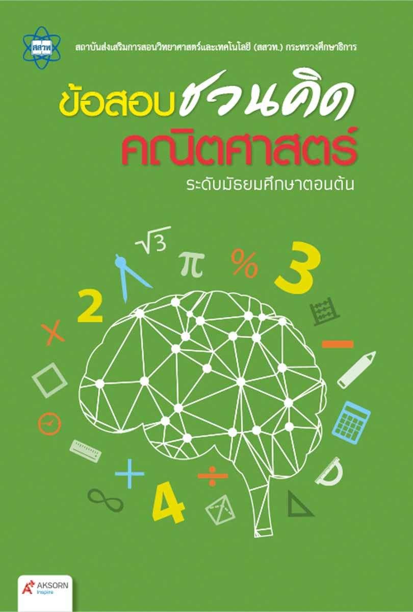 ข้อสอบชวนคิดคณิตศาสตร์ ระดับมัธยมศึกษาตอนต้น