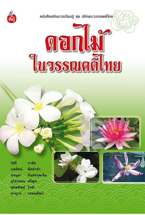 ดอกไม้ในวรรณคดีไทย