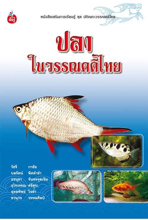 ปลาในวรรณคดีไทย
