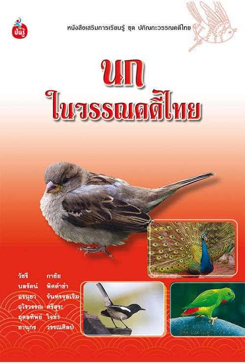นกในวรรณคดีไทย