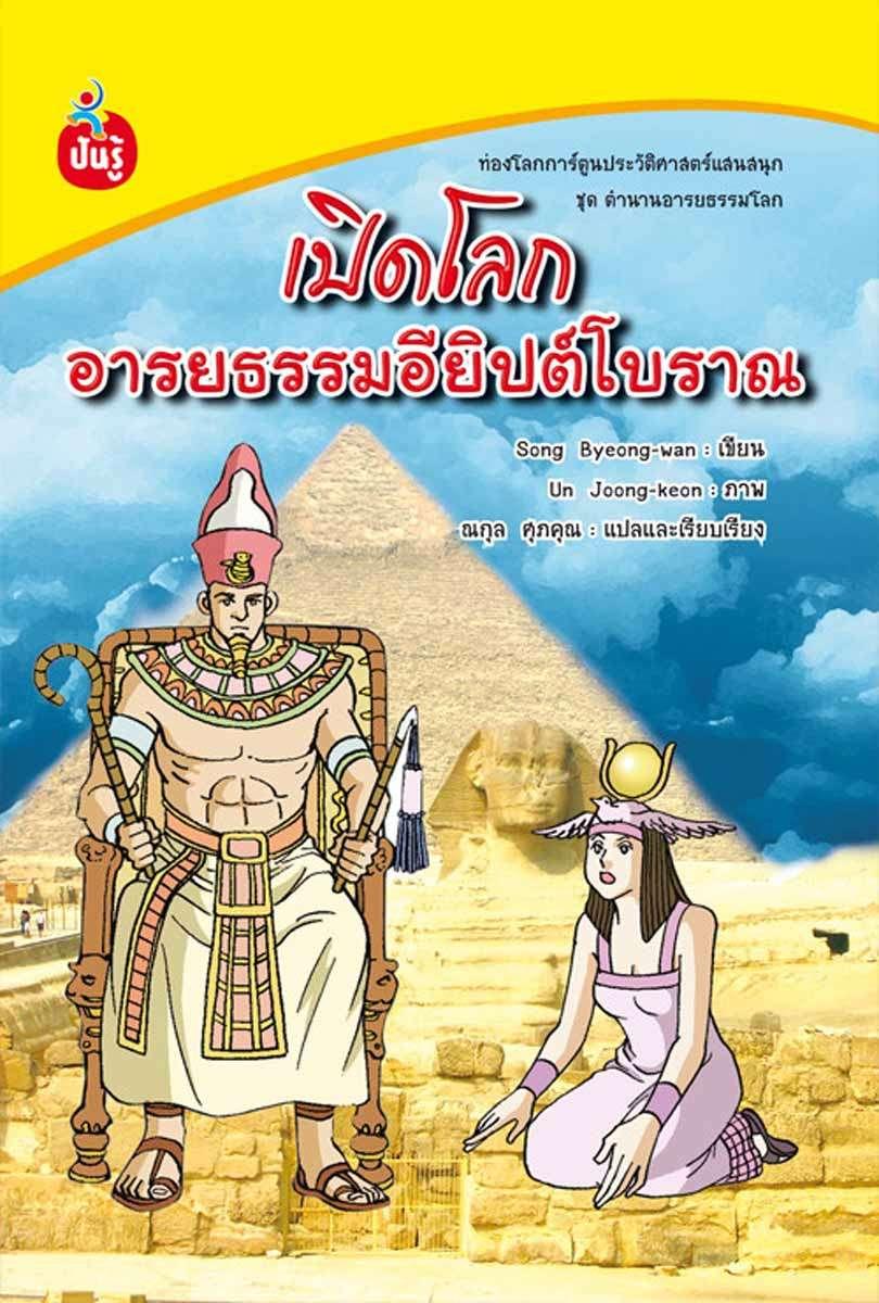 เปิดโลกอารยธรรมอียิปต์โบราณ