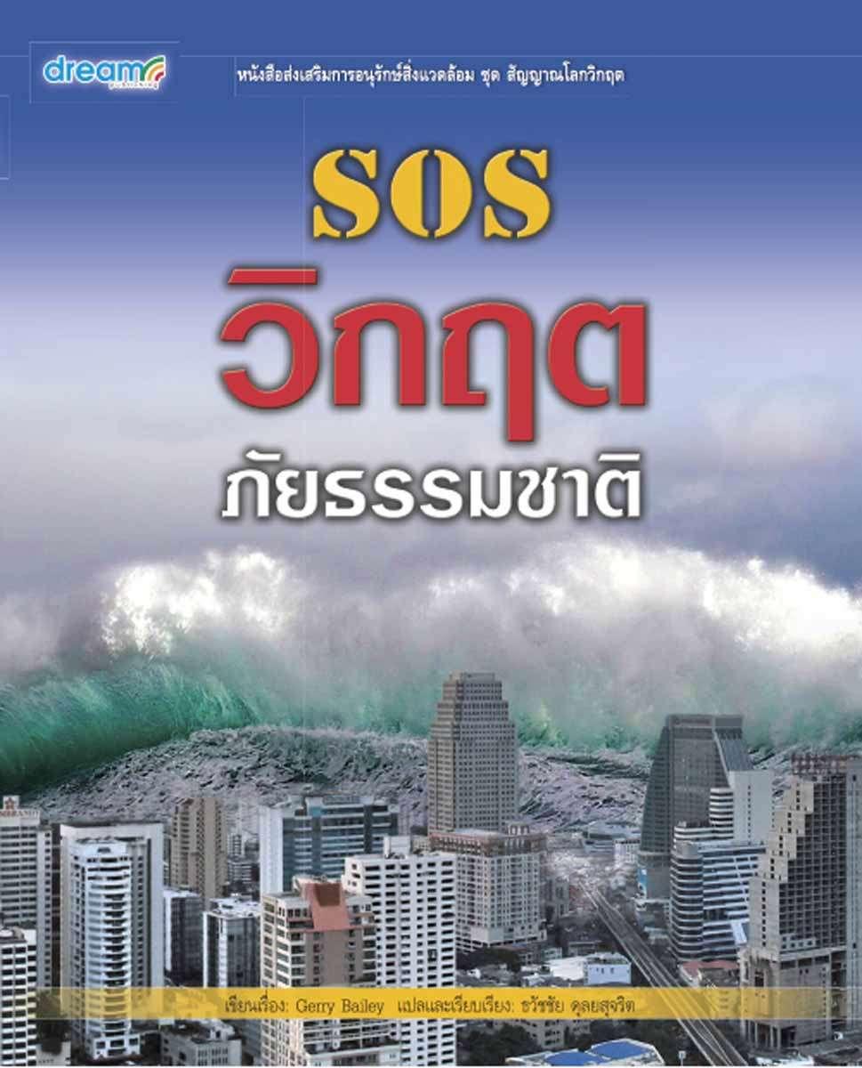 SOS วิกฤตภัยธรรมชาติ