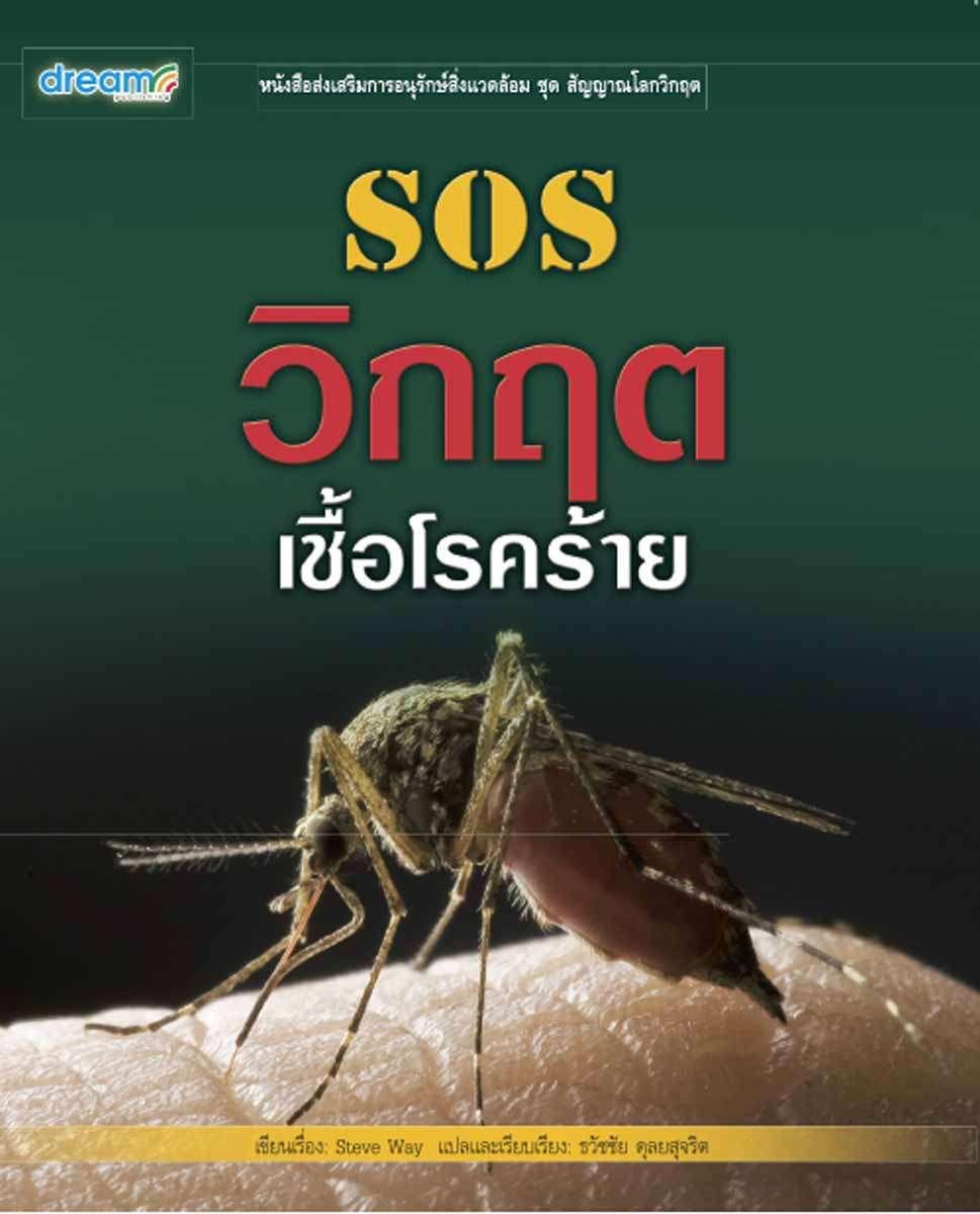 SOS วิกฤตเชื้อโรคร้าย