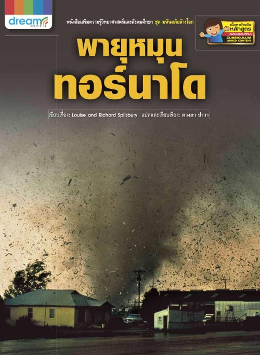 พายุหมุนทอร์นาโด