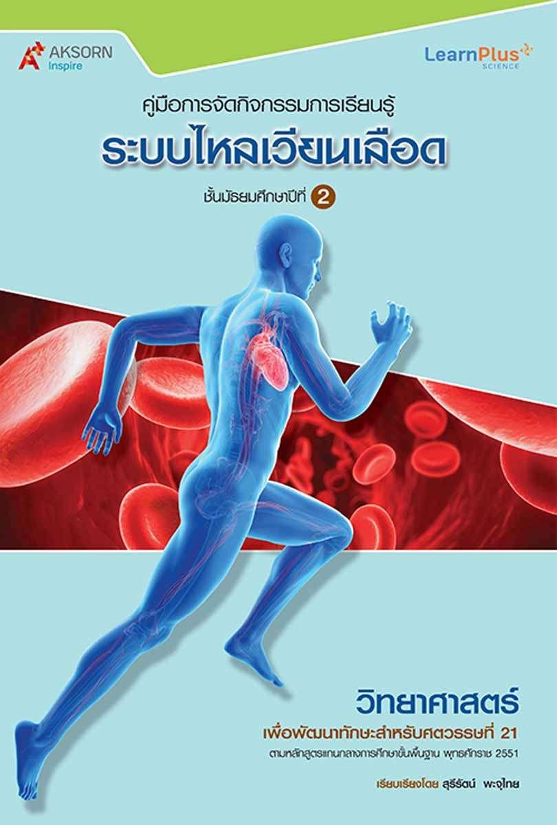 ชุด LearnPlus Science เรื่อง ระบบไหลเวียนเลือด