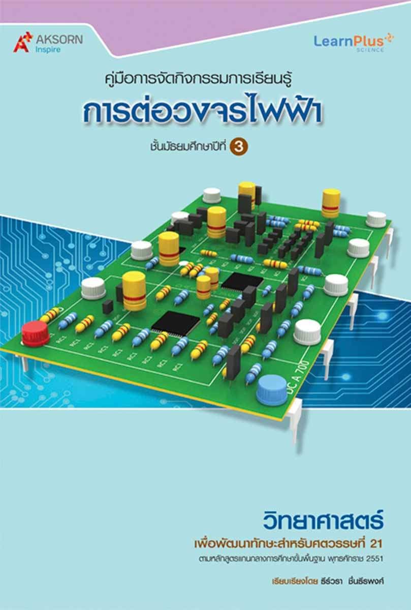 ชุด LearnPlus Science เรื่อง การต่อวงจรไฟฟ้า