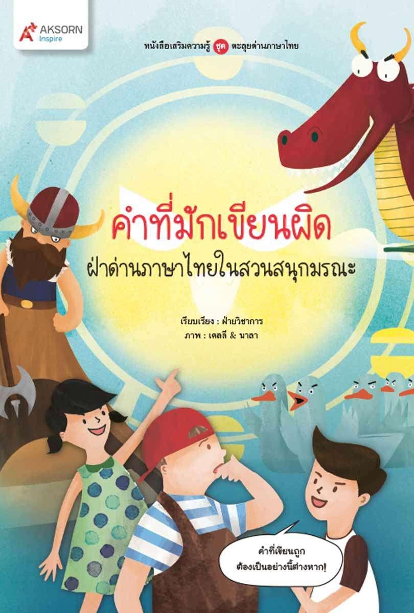 คำที่มักเขียนผิด ฝ่าด่านภาษาไทยในสวนสนุกมรณะ