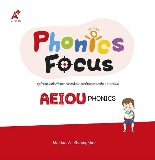 หนังสือ AEIOU Phonics