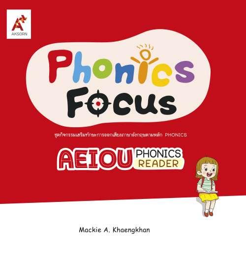 หนังสือ AEIOU Phonics Reader