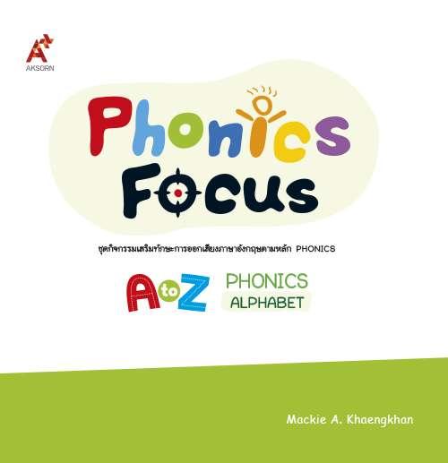 หนังสือ A to Z Phonics Alphabet