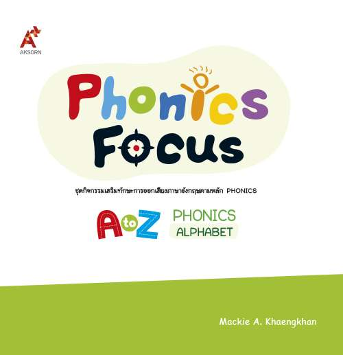 หนังสือ A to Z Phonics Alphabet