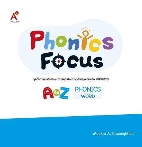 หนังสือ A to Z Phonics Word