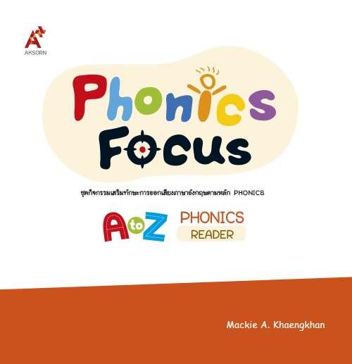 หนังสือ A to Z Phonics Reader