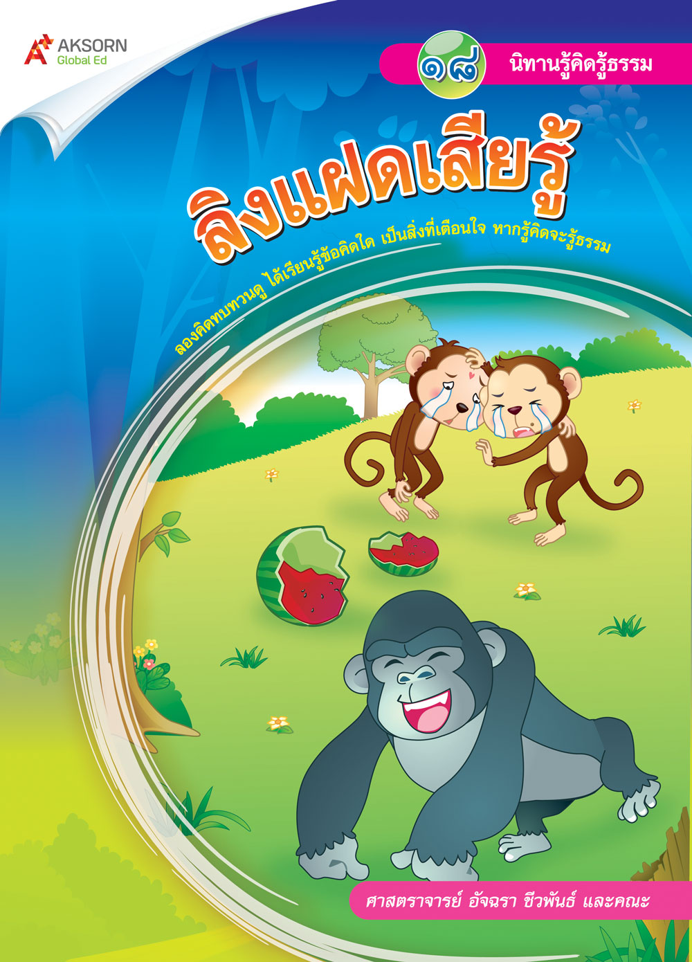หนังสือนิทานรู้คิดรู้ธรรม (A+) : เล่ม 18 ลิงแฝดเสียรู้