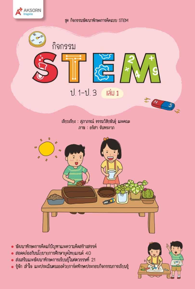 ชุด กิจกรรมพัฒนาทักษะการคิดแบบ STEM ป.1-ป.3 เล่ม 1 (สื่อประจำตัวนักเรียน)