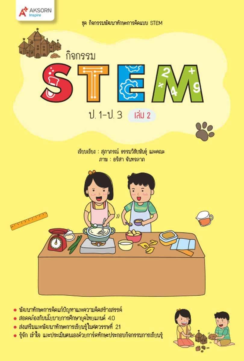 ชุด กิจกรรมพัฒนาทักษะการคิดแบบ STEM ป.1-ป.3 เล่ม 2 (สื่อประจำตัวนักเรียน)